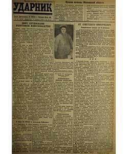Ударник №24 от 11.02.1945