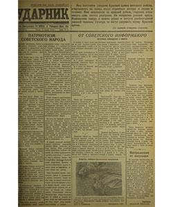Ударник №58 от 11.03.1942