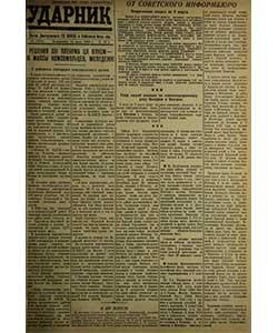Ударник №40 от 11.03.1945