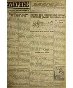 Ударник №99 от 11.07.1945