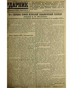 Ударник №153-154 11.11.1945