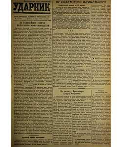 Ударник №7 от 12.01.1945