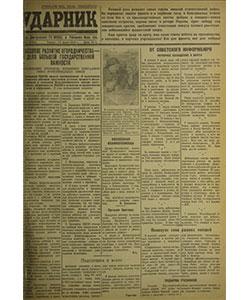Ударник №59 от 12.03.1942