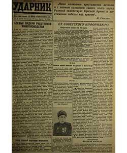 Ударник №41 от 12.03.1945