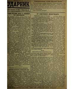 Ударник №58 от 12.04.1945