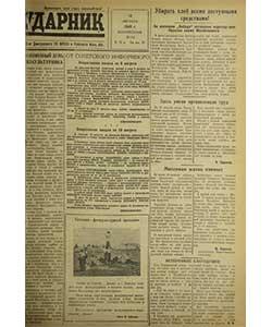 Ударник №114 от 12.08.1945