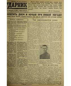 Ударник №127 от 12.09.1945