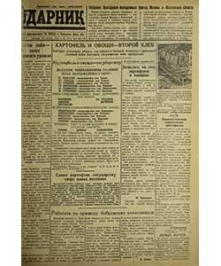 Ударник №140 от 12.10.1945