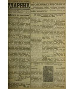 Ударник №37 от 13.02.1942