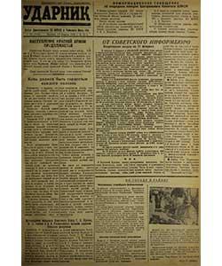 Ударник №25 от 13.02.1945