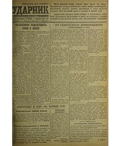 Ударник №60 от 13.03.1942