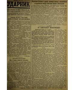 Ударник №59 от 13.04.1945