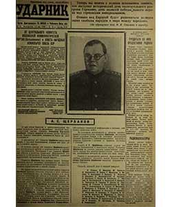 Ударник №74 от 13.05.1945