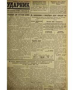 Ударник №100 от 13.07.1945