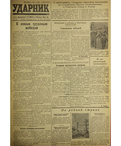 Ударник №170 от 13.12.1945