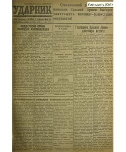 Ударник №11 от 14.01.1942