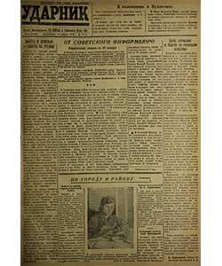 Ударник №8 от 14.01.1945