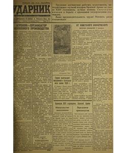 Ударник №38 от 14.02.1942