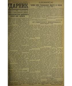 Ударник №61 от 14.03.1942