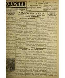 Ударник №87 от 14.06.1945