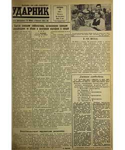 Ударник №128 от 14.09.1945