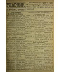 Ударник №12 от 15.01.1942