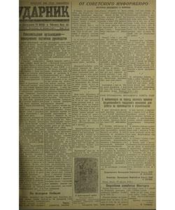 Ударник №39 от 15.02.1942