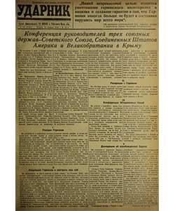 Ударник №26 от 15.02.1945
