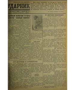 Ударник №62 от 15.03.1942