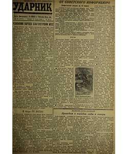 Ударник №42 от 15.03.1945