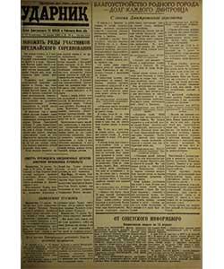 Ударник №60 от 15.04.1945