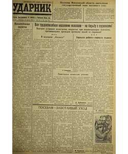Ударник №89 от 17.06.1945