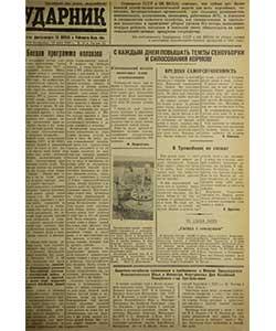 Ударник №101 от 15.07.1945