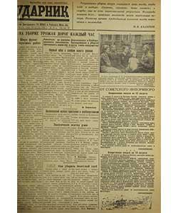 Ударник №115 от 15.08.1945