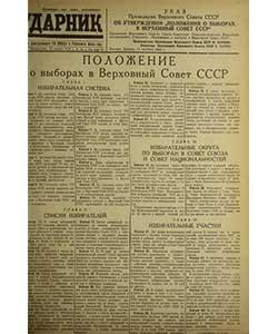 Ударник №141 от 15.10.1945