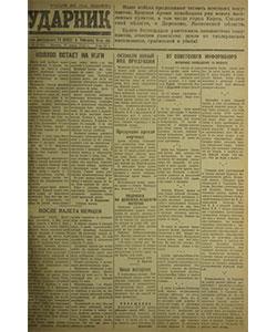Ударник №13 от 16.01.1942