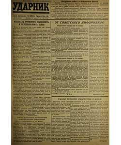 Ударник №9 от 16.01.1945