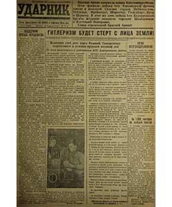 Ударник №27 от 16.02.1945