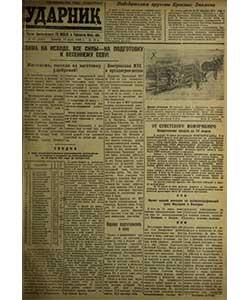 Ударник №43 от 16.03.1945