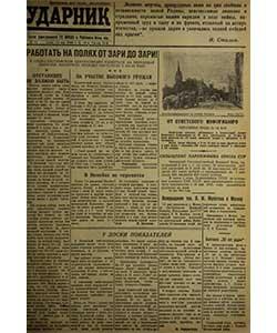 Ударник №75 от 16.05.1945