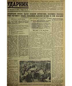 Ударник №129 от 16.09.1945