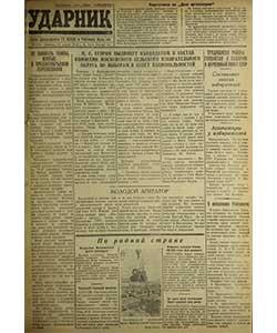 Ударник №156 от 16.11.1945