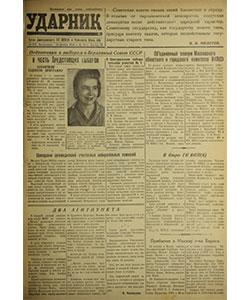 Ударник №171 от 16.12.1945