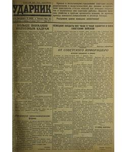 Ударник №14 от 17.01.1942