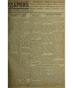 Ударник №40 от 17.02.1942