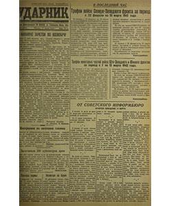 Ударник №63 от 17.03.1942