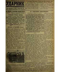 Ударник №61 от 17.04.1945