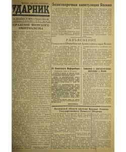 Ударник №116 от 17.08.1945
