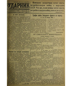 Ударник №15 от 18.01.1942