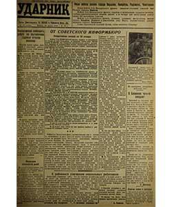 Ударник №10 от 18.01.1945
